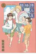 拝み屋横丁顛末記 24 IDコミックス/ZERO-SUMコミックス