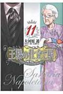 王様の仕立て屋 -サルトリア・ナポレターナ-11 ヤングジャンプコミックス