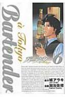 バーテンダー a Tokyo 6 ヤングジャンプコミックス