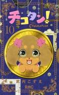 チョコタン! 10 りぼんマスコットコミックス