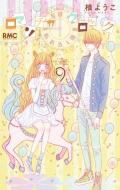 ロマンチカ クロック 9 りぼんマスコットコミックス