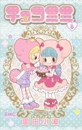 チョコミミ8 りぼんマスコットコミックス