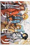 テラモリ 2 裏少年サンデーコミックス