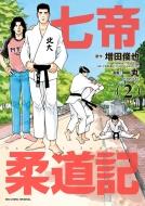 七帝柔道記 2 ビッグコミックオリジナル