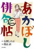 あかぼし俳句帖 2 ビッグコミックオリジナル