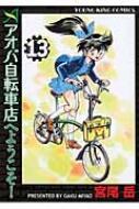 アオバ自転車店へようこそ! 13 Ykコミックス