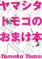 ヤマシタトモコのおまけ本 フィールコミックス Swing