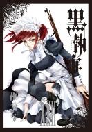 黒執事 22 Gファンタジーコミックス