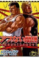 アブない関係 改訂版(仮)Bakudanコミックス