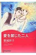 愛を禁じた二人 ハーレクインコミックス・キララ