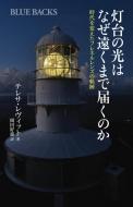 灯台の光はなぜ遠くまで届くのか 時代を変えたフレネルレンズの軌跡 ブルーバックス