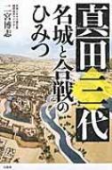 真田三代 名城と合戦のひみつ