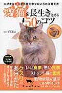 愛猫を長生きさせる50のコツ 大好きな愛猫が元気で幸せにいられる育て方