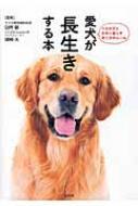 愛犬が長生きする本 うちの子と元気に暮らす育て方のルール