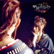 明正フィロソフィア (+DVD)【初回限定盤】
