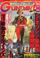 ����gundam A (�K���_���G�[�X)2015�N 12����