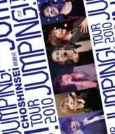 超新星 TOUR 2010 JUMPING! 【初回生産限定盤】(Blu-ray+ミュージックコネクティングカード)
