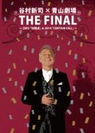 THE FINAL �J���V�i �ŽR���ꃊ�T�C�^���`2003�u��Ǔ_�v��2014�uCURTAIN CALL�v (DVD)