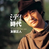 ミディの時代 (+DVD)