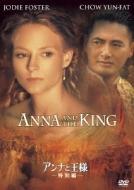 アンナと王様<特別編>
