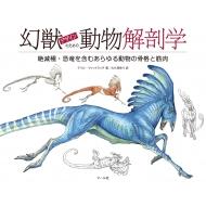 幻獣デザインのための動物解剖学 絶滅種・恐竜を含むあらゆる動物の骨格と筋肉