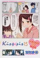 Kiss×sis 15 CD付き限定版  講談社キャラクターズA