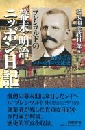 ブレンワルドの幕末・明治ニッポン日記 知られざるスイス・日本の交流史