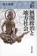 摂関政治と地方社会 日本古代の歴史