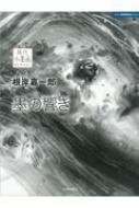根岸嘉一郎 墨の響き 現代水墨画セレクション