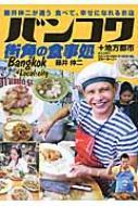 バンコク 街角の食事処