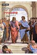ラファエロ アテネの学堂 名画の秘密