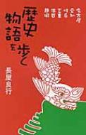 歴史物語を歩く 名古屋、愛知、岐阜、三重、滋賀、静岡