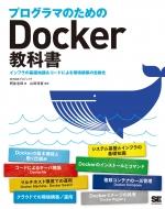 プログラマのためのDocker教科書 インフラの基礎知識&コードによる環境構築の自動化