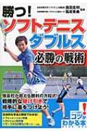 勝つ!ソフトテニス ダブルス必勝の戦術 コツがわかる本!