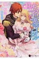 HMV ONLINE/エルパカBOOKS舞姫美/甘蜜色ブライダル Honey Novel