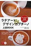 ラテアート&デザインカプチーノ上達BOOK プロが教える本格テクニック コツがわかる本!