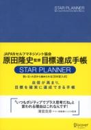 目標達成手帳 STAR PLANNER JAPANセルフマネジメント協会 原田隆史監修