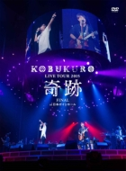 KOBUKURO LIVE TOUR 2015 �g��Ձh FINAL at ��{�K�C�V�z�[�� �y����Ձz(DVD)