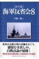 証言録 海軍反省会 8