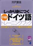 MP3 CD‐ROM付き しっかり身につく中級ドイツ語トレーニングブック Basic Language Learning Series