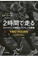 2時間で走る フルマラソンの歴史と「サブ2」への挑戦