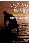 アジアの聖と賎 被差別民の歴史と文化 河出文庫