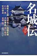 名城伝時代小説文庫