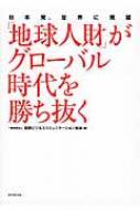 「地球人財」がグローバル時代を勝ち抜く 日本発、世界に飛躍