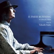 パリは燃えているか -集成-