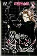9番目のムサシ サイレント ブラック 2 ボニータ・コミックス