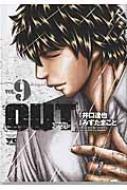 OUT 9 ヤングチャンピオン・コミックス