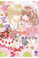 エロとマニアとオモチャと愛情 バンブーコミックス / 恋パラコレクション
