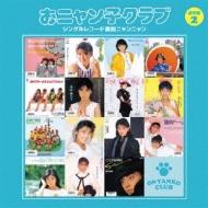 シングルレコード復刻ニャンニャン 2 【通常盤】