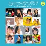 シングルレコード復刻ニャンニャン 6 【通常盤】
